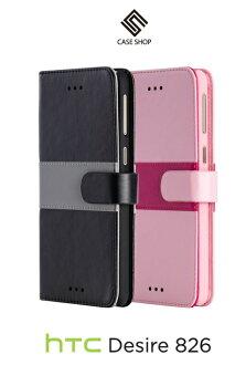 HTC Desire 826 專用側掀站立式皮套 贈9H玻璃螢幕貼 CASE SHOP