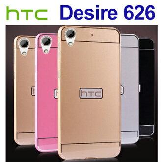 HTC Desire 626 / 626G 鋁金屬邊框 防爆背板 手機保護殼
