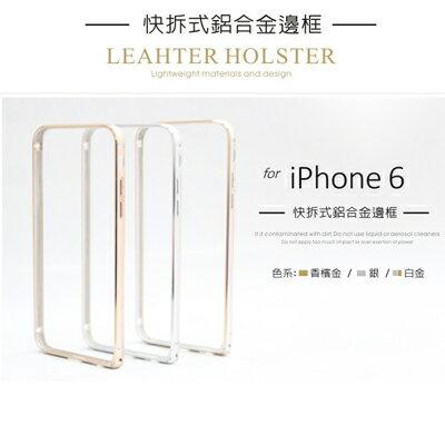 iPhone 6 快拆式鋁合金邊框 金屬保護邊框