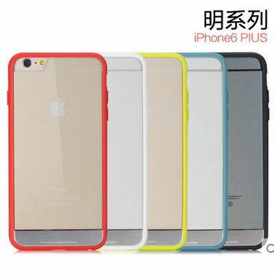 Apple iPhone6 Plus 5.5吋 手機殼 明系列 IP6保護套透明邊框雙色外殼 ROCK