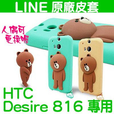 LINE原廠 HTC Desire 816 / 816G 專用BROWN 矽膠保護殼 熊大手機殼