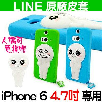 Line原廠 iPhone 6 4.7吋 Line 饅頭人保護軟套 矽膠保護殼 (1個軟套+兩個公仔替換)