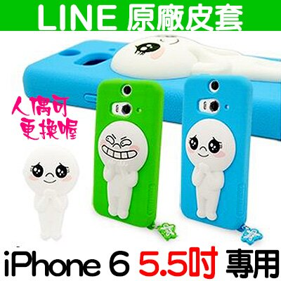 Line原廠 iPhone 6S PLUS 5.5吋 Line 饅頭人保護軟套 矽膠保護殼 (1個軟套+兩個公仔替換)