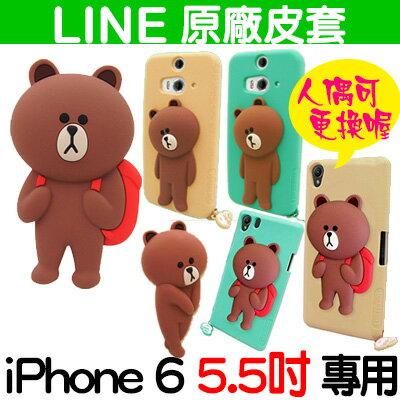 Line原廠 iPhone 6 5.5吋 Line 熊大保護軟套 矽膠保護殼 (1個軟套+兩個公仔替換)