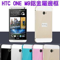 HTC ONE M9 鋁金屬邊框 防爆背板 手機保護殼