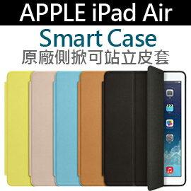 APPLEiPadAirSmartCase原廠側掀可站立皮套iPad5平板電腦保護套