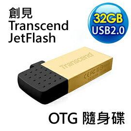 創見Transcend JetFlash 380 32GB USB 2.0 OTG 隨身碟