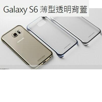 Samsung Galaxy S6 原廠輕薄防護背蓋 薄型透明背蓋
