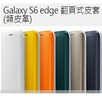 Samsung Galaxy S6 edge 原廠 翻頁式皮套 (類皮革) 贈螢幕貼 免運費