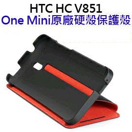 HTC HC V851 ONE Mini 原廠硬殼保護殼 (含護蓋)