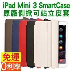 APPLE iPad mini 3 / MINI3 Smart Case 原廠側掀可站立皮套 Mini 3 平板電腦保護套 免運費