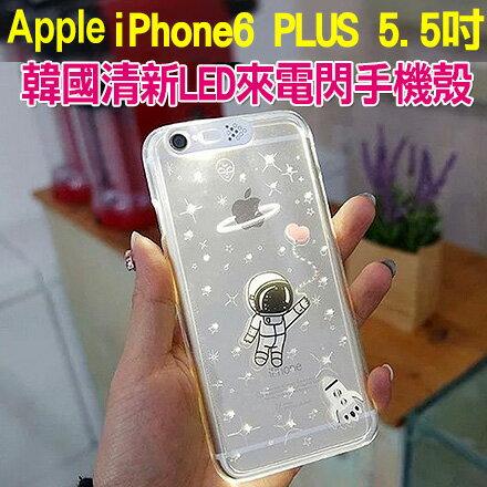 Apple iPhone6 PLUS 5.5吋 韓國清新LED來電閃手機殼 保護殼