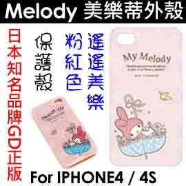 贈螢幕保護貼+造型耳機塞-日本GD Melody 美樂蒂外殼 IPHONE4 / 4S可用 手機殼(遙遙美樂~粉紅色)。