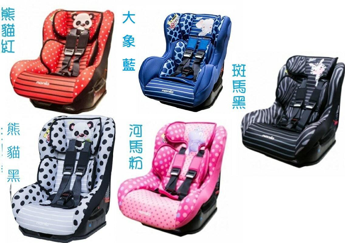 納尼亞 安全汽座0-4歲- 卡通基本款 -熊貓紅/熊貓黑/斑馬黑/河馬粉/大象藍 『121婦嬰用品館』