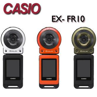 【★送64G記憶卡+清潔組】CASIO EX-FR10 野外郊遊自拍神器 【平行輸入】ATM/黑貓貨到付款....>加碼送相機包