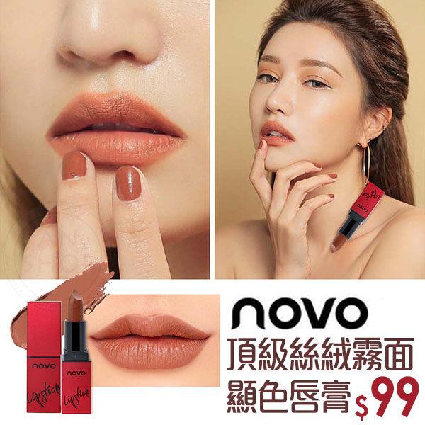 <br/><br/> NOVO 方管頂級絲絨霧面顯色口紅 唇膏(3.8g)【AN SHOP】<br/><br/>