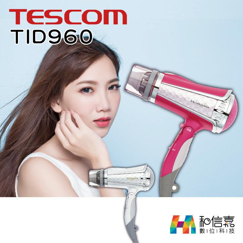 熱銷單品【和信嘉】TESCOM TID960TW 大風量負離子吹風機(粉 / 白) 折疊好收 大風量 公司貨 原廠保固一年 0