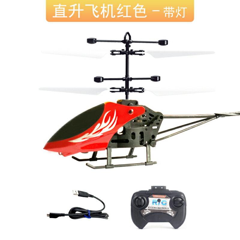 遙控飛機 遙控飛機兒童玩具男孩迷你學生手柄無線遙控直升機耐摔充電飛行器【JB1548】