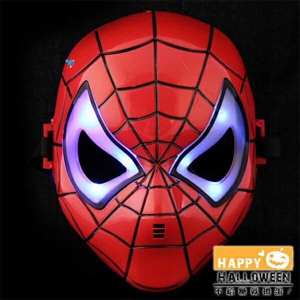 【派對造型服/道具】萬聖節裝扮-蜘蛛超人發光面具 GTH-1669