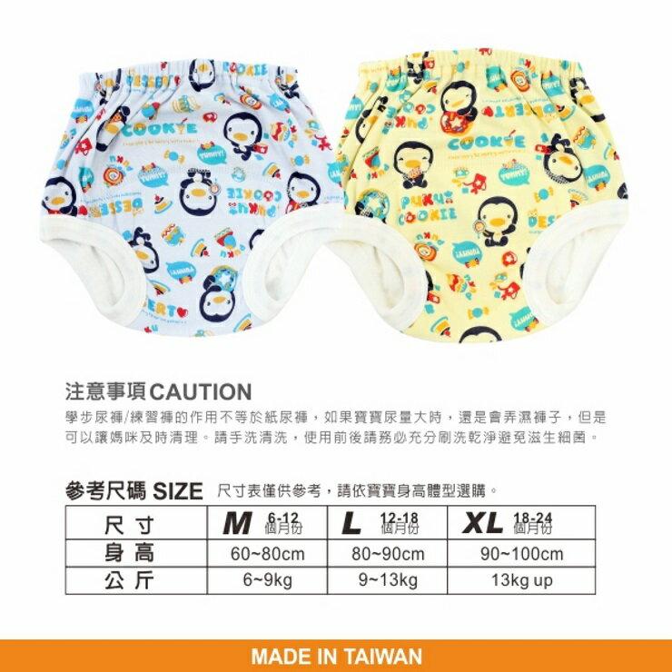 【寶貝樂園】PUKU 學步尿布褲 M/L/XL(水/黃)