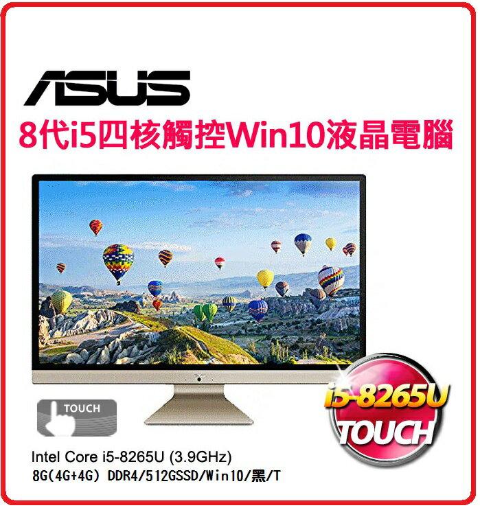 ASUS 華碩 Vivo AiO V241FAT-826BA001T 24型觸控電腦(黑曜金) 23.8/i5-8265U/8G/512G/Win10/黑/T