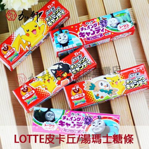 《加軒》日本LOTTE樂得皮卡丘/湯瑪士軟糖