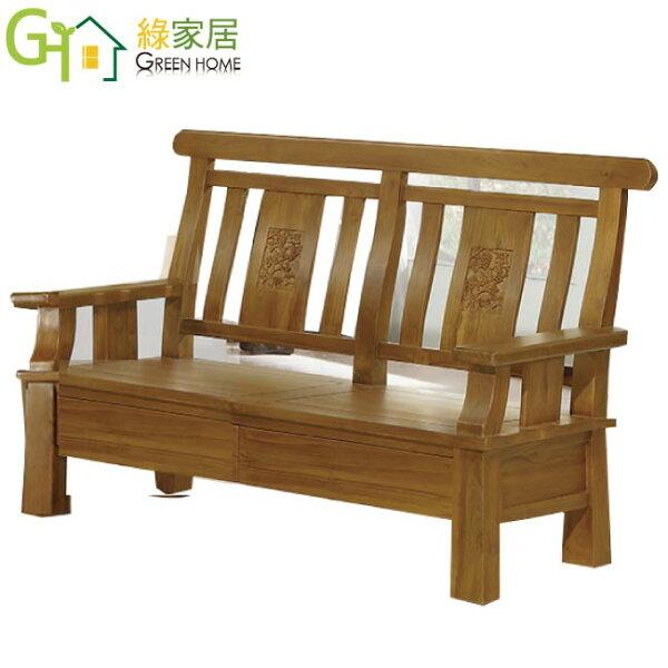 【綠家居】佛洛時尚柚木實木二人椅