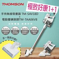 戴森Dyson到【獨家銷售】集雅社 配有專屬吸塵頭 直立/手持 法國THOMSON 手持無線吸塵器TM-SAV18D 塵螨殺手 分期0利率