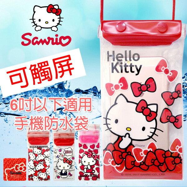 6吋  三麗鷗  Hello Kitty 可觸屏 防水手機袋  防塵袋  防沙  溯溪