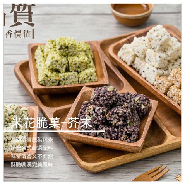 【米香專門店-華邑食品】米花脆菓-芥末口味
