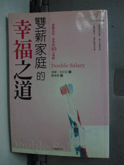 【書寶二手書T8/兩性關係_LMM】雙薪家庭的幸福之道_喬爾布拉克