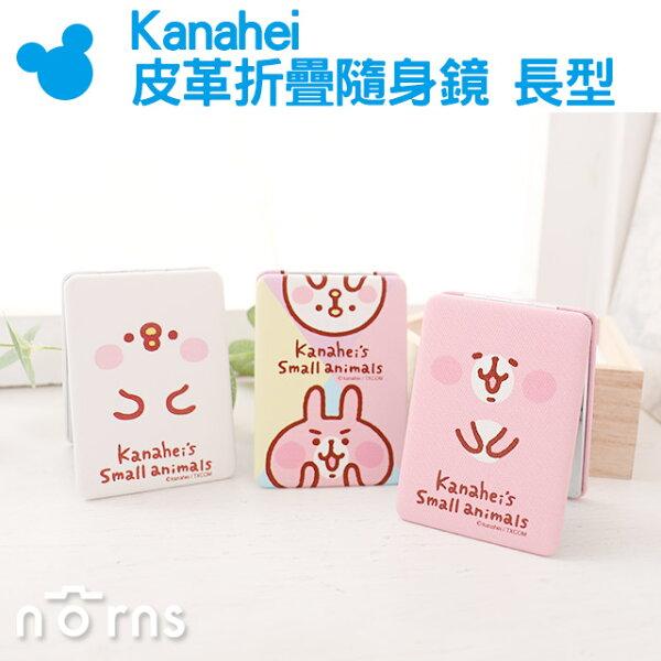 NORNS【Kanahei皮革折疊隨身鏡長型】雙面正版摺疊鏡卡娜赫拉P助兔兔小鏡子化妝鏡