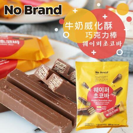 韓國NoBrand牛奶威化酥巧克力棒220g牛奶威化酥巧克力棒巧克力條餅乾巧克力【N102636】