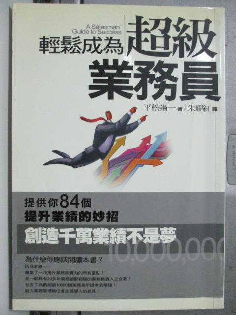 【書寶二手書T9/行銷_HEY】輕鬆成為超級業務員_平松陽 , 朱耀紅