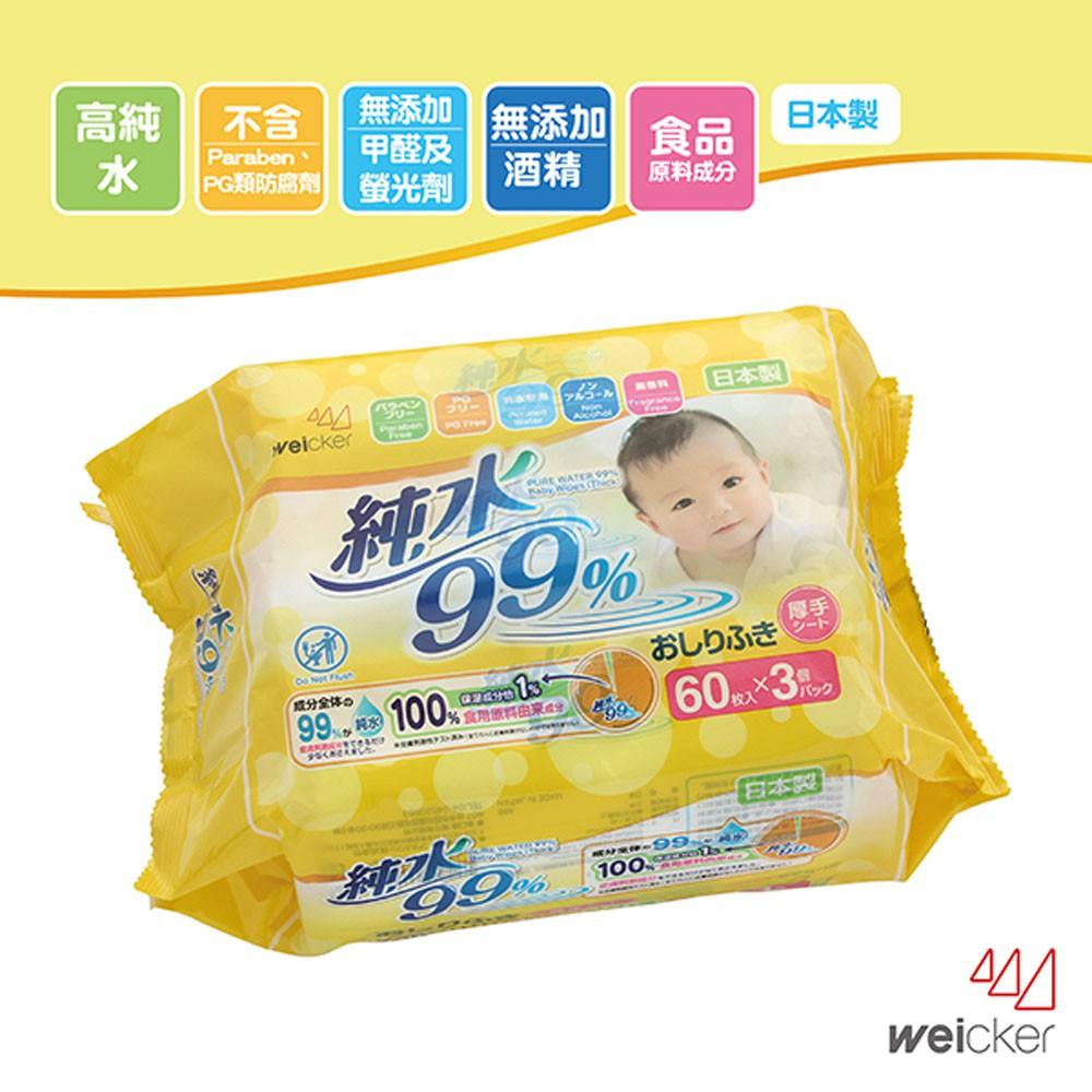 【台灣總代理】Weicker-純水99%日本製厚型濕紙巾60抽3包