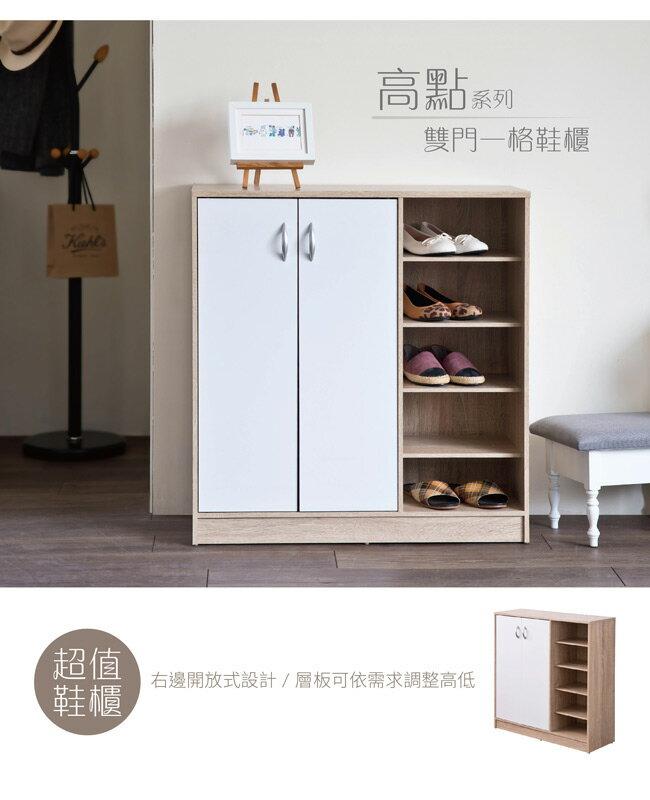 鞋架 / 收納 TZUMii 高點雙門一格鞋櫃 3