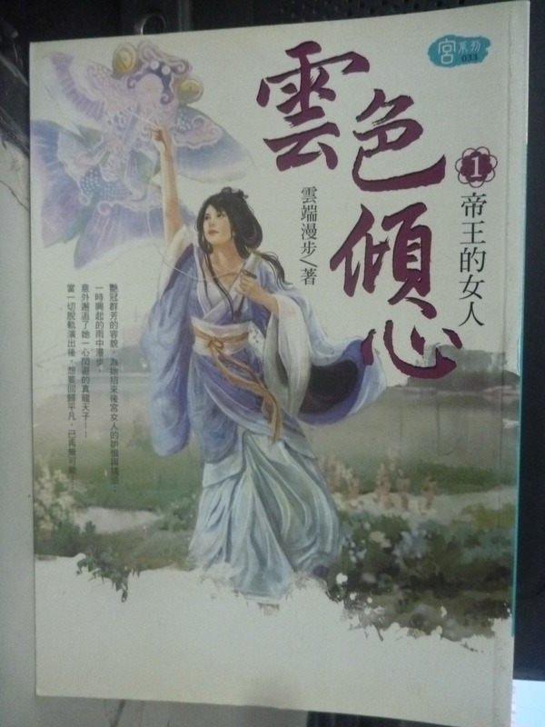 【書寶二手書T3/言情小說_LKA】雲色傾心1-帝王的女人_雲端漫步