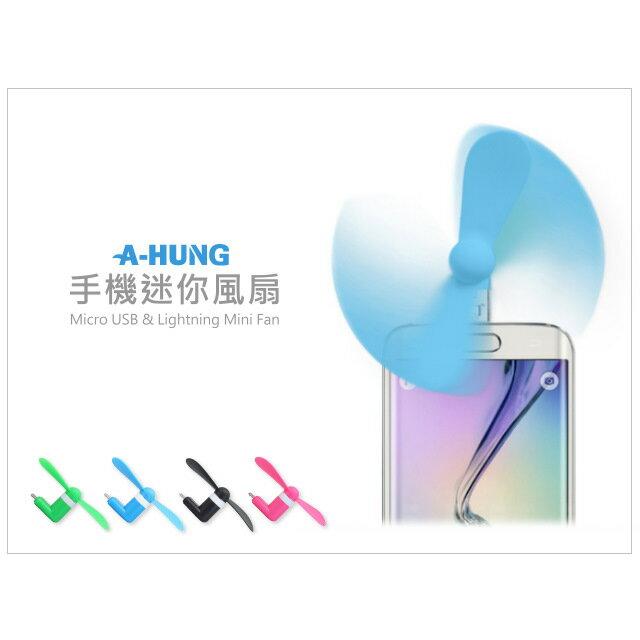 【A-HUNG】手機迷你風扇 隨身風扇 Micro USB iPhone 6 迷你電風扇 隨身風扇 手機風扇 手機電扇