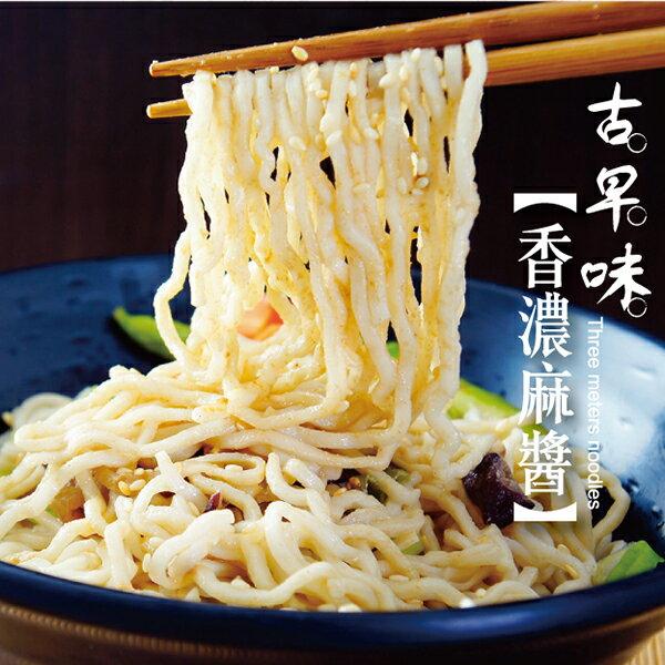 【三米拌麵】古早味油蔥 / 四川椒麻 / 香濃麻醬 任選3袋(12包) #團購美食 2