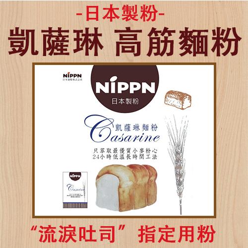 【日本製粉】凱薩琳 高筋麵粉(約1000g/包) ?流淚吐司指定用粉