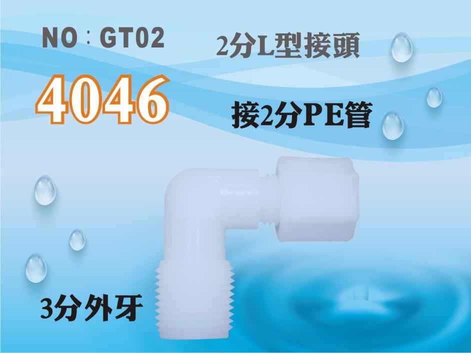 【龍門淨水】塑膠接頭 4046 3分牙接2分管 3牙2帽 2分彎頭 L型接頭 台灣製造 直購價10元(GT02)