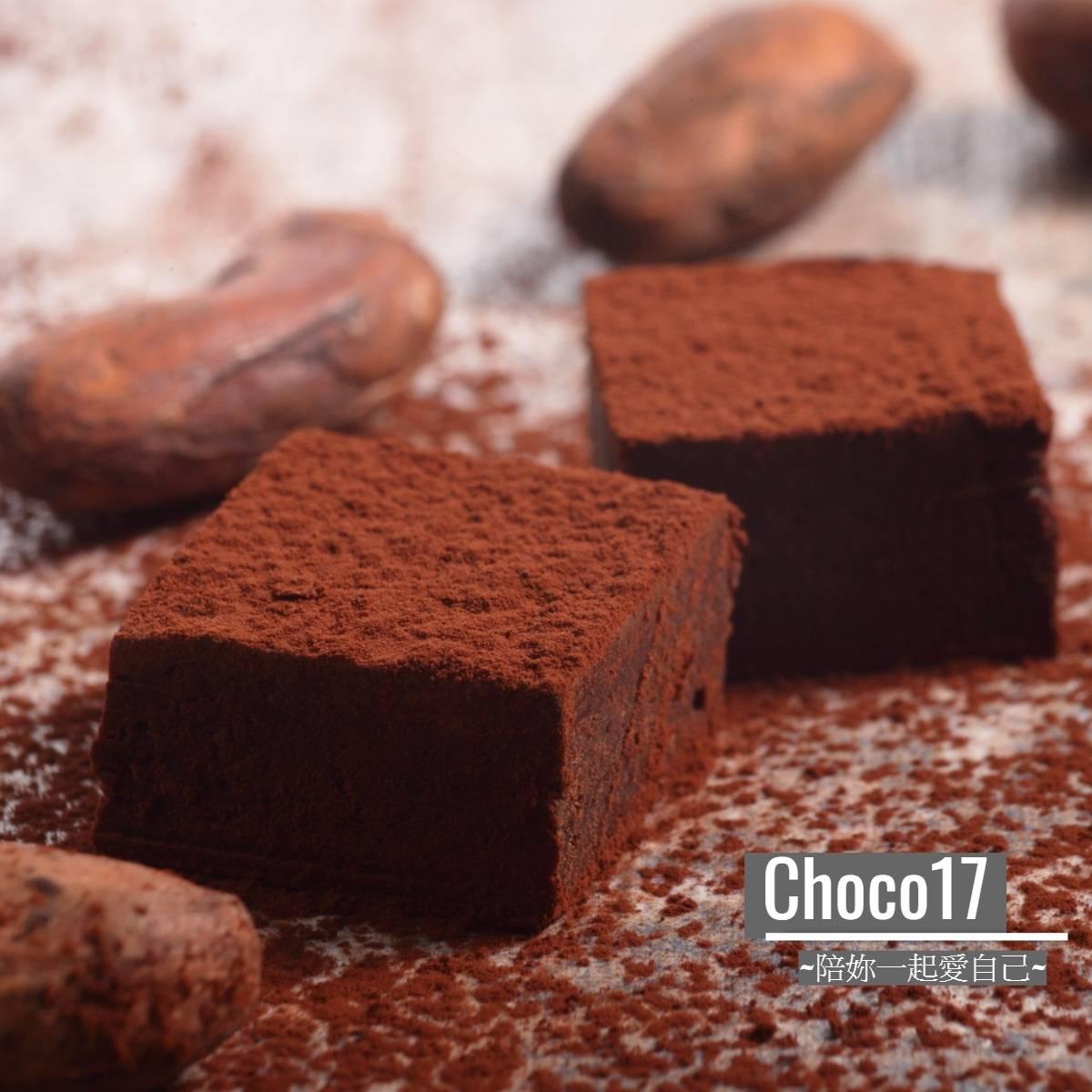 85%皇家經典生巧克力❤1分鐘狂賣4盒❤【Choco17 香謝17巧克力】巧克力專賣  |  APP下單滿$1000現折$100 0