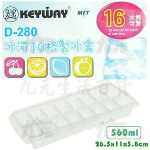【九元生活百貨】聯府D-280冰河16格製冰盒製冰格