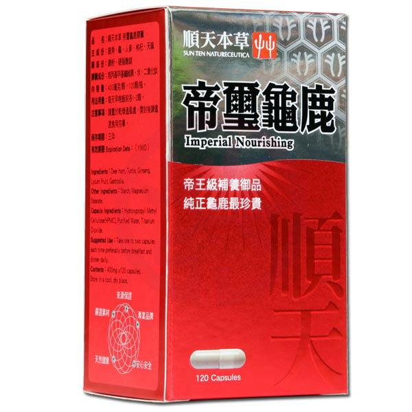 順天本草 帝璽龜鹿 膠囊(120顆/瓶)-原價$3300x1