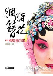 胭脂簪花:中國戲曲容妝