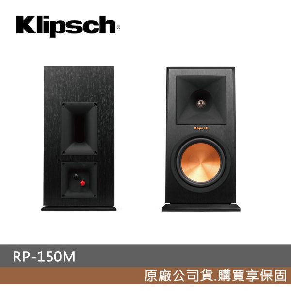 【免運】Klipsch美國古力奇RP-150M書架型喇叭音響一對公司貨