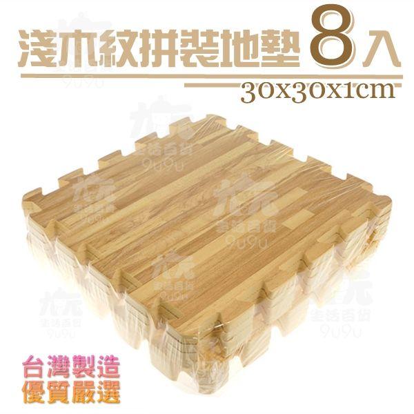 【九元生活百貨】淺木紋拼裝地墊/8入 拼板 EVA 鋪地 彩墊 巧拼