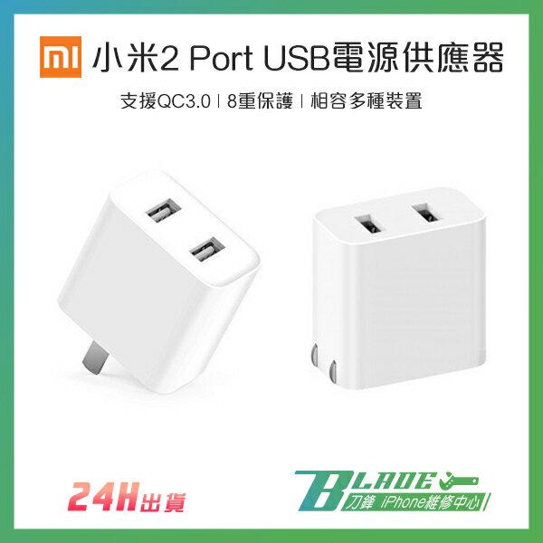 小米2 Port USB充電器 充電頭 2A快速充電 手機/平板充電 電源供應器 雙孔充電器【刀鋒】