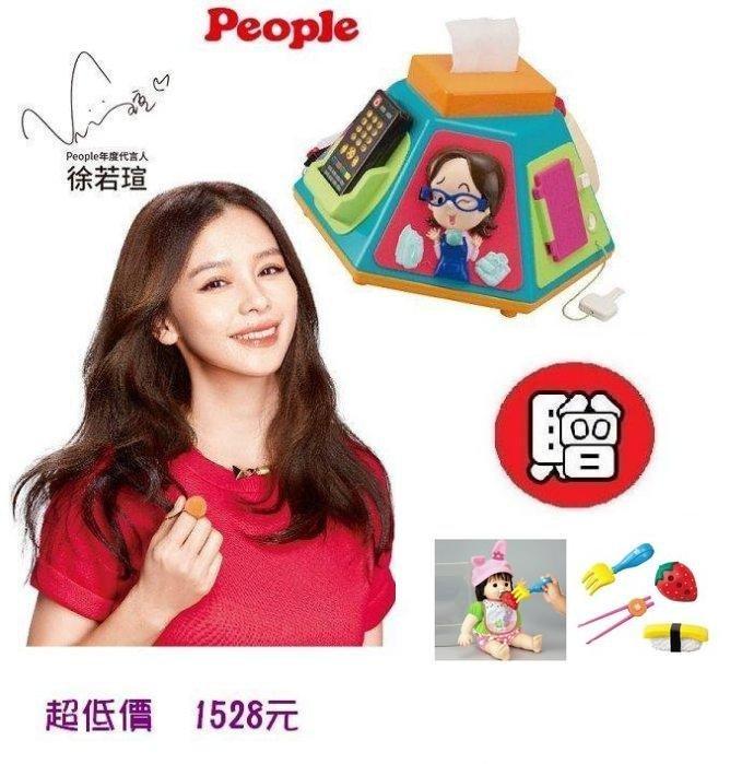 *美馨兒*日本 People 新超級多功能七面遊戲機1528元+贈POPO-CHAN 筷子叉子學習組合