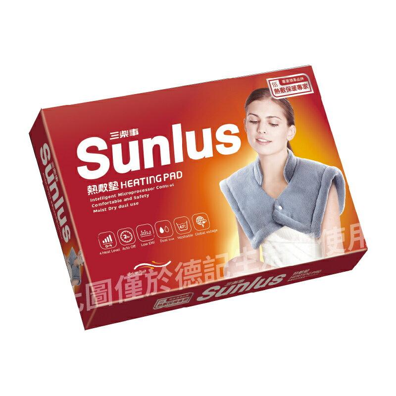 SUNLUS 三樂事 動力式熱敷墊 (未滅菌) SP1213